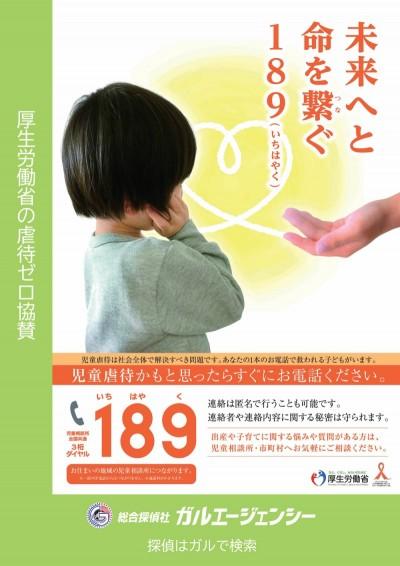 神奈川県の探偵社 ガルエージェンシー新横浜 横浜 虐待撲滅運動