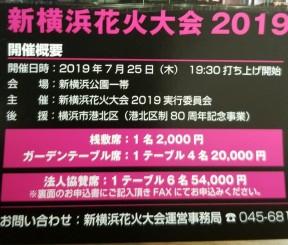 新横浜花火大会 ガル新横 浮気調査 夏のデート