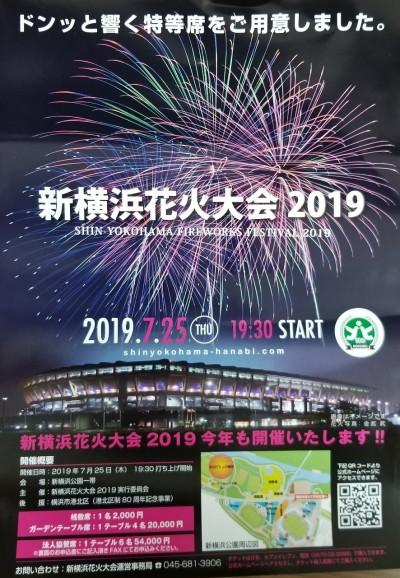 新横浜花火大会 浮気調査 探偵社 興信所 ガル新横