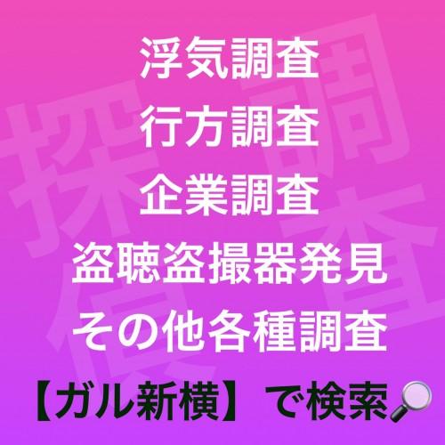 神奈川県の探偵社 ガルエージェンシー新横浜